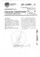 Патент 1133066 Кантователь
