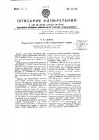Патент 50536 Машина для оправки штабелей фрезерного торфа
