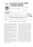 Патент 165175 Способ получения синтетических дубителей