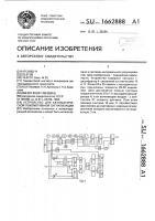 Патент 1662888 Устройство для автоматической локомотивной сигнализации
