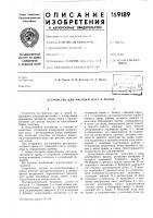 Патент 169189 Устройство для ф.асовки паст и л1азей