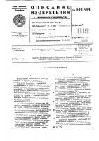 Патент 841844 Сварочный мундштук