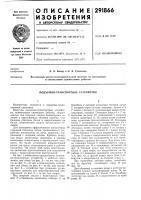 Патент 291866 Подъемно-транспортное устройство