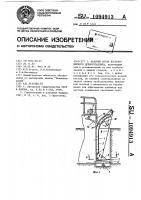 Патент 1094913 Рабочий орган бестраншейного дреноукладчика