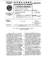 Патент 874781 Устройство для очистки вытяжного прибора текстильной машины