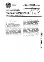 Патент 1185008 Быстродействующая вакуумная задвижка