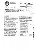 Патент 1051108 Смазочно-охлаждающая жидкость для горячей обработки металлов давлением