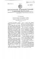 Патент 64631 Способ подъема телеграфных столбов
