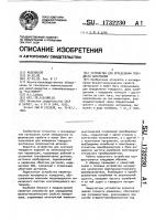Патент 1732230 Устройство для определения твердости материалов