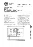 Патент 1490715 Приемопередатчик для сети с множественным доступом