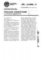 Патент 1114892 Устройство для автоматического измерения расхода топлива