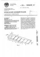 Патент 1654630 Газораспределительное устройство авторефрежератора