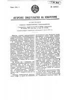 Патент 49850 Этажный пневматический водоподъемник