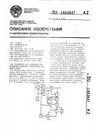 Патент 1483647 Устройство для разделения направлений передачи в дуплексных системах связи