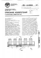 Патент 1519938 Транспортное средство для перевозки пакетов штучного груза