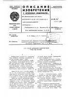 Патент 922222 Способ возведения водопропускной трубы под насыпью