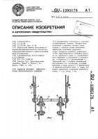 Патент 1395178 Подвеска верхнего решетного стана зерноуборочного комбайна