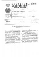Патент 458337 Способ флотационного обогащения полезных ископаемых