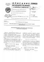 Патент 220822 Обеспыливающая эмульсия для обработки покрытий автодорог
