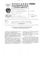 Патент 208886 Устройство для питания трепальных машин мокрой трестой лубяных культур