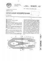 Патент 1836251 Устройство для электростатического распыления жидкости в воздушный поток