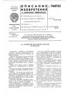 Патент 768732 Устройство для выдачи изделий из штабеля