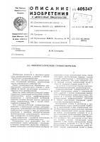 Патент 605347 Электростатический громкоговоритель