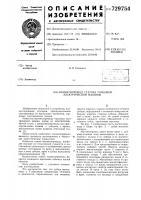 Патент 729754 Магнитопровод статора торцевой электрической машины
