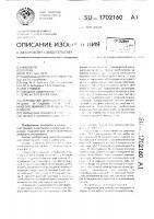Патент 1702160 Устройство для измерения передних и задних углов зубьев многолезвийного режущего инструмента