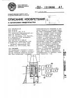 Патент 1310686 Твердомер