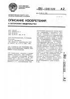 Патент 1341122 Устройство для управления приводом телескопического захвата стеллажного крана-штабелера