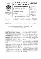 Патент 709617 Способ получения несимметричной сложноэфирной основы синтетического смазочного масла