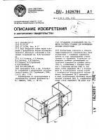 Патент 1428791 Ограждение откапываемой под защитой раствора траншеи для размещения несущей конструкции