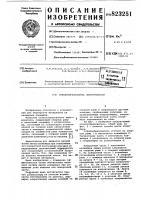 Патент 823251 Отвалообразователь перегружателя