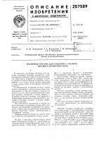 Патент 257589 Магнитная система для создания га- фазного бегущего магнитного поля