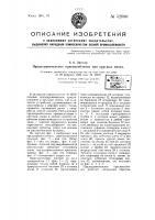 Патент 52080 Предохранительное приспособление при круглых пилах