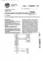 Патент 1828567 Устройство для индикации номера вызывающего абонента на телефонном аппарате вызываемого абонента