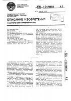 Патент 1548062 Способ изготовления деталей и устройство для его осуществления