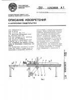 Патент 1283008 Устройство для сборки и сварки балок из продольных и поперечных элементов