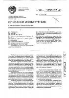 Патент 1730167 Способ хранения корья для производства таннидсодержащих экстрактов