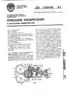 Патент 1458449 Устройство для разматывания рулонов стеблей лубяных культур