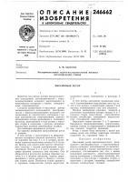 Патент 246662 Массивный ротор