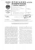 Патент 674796 Устройство автоматического управления флотационно- измельчительным циклом