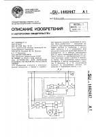 Патент 1442447 Устройство для передачи кодовых сигналов по рельсовой линии