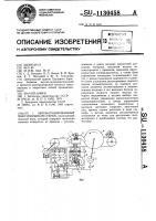 Патент 1130458 Автоматизированный многопильный станок