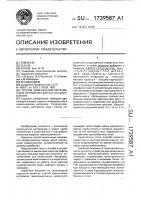 Патент 1729587 Способ измельчения материалов и устройство для его осуществления