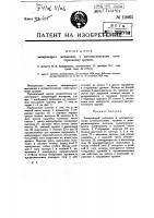 Патент 12061 Запирающий механизм к автоматическому огнестрельному оружию