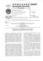 Патент 244227 Устройство для однополосной передачи амплитудно- модулированных колебаний