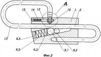 Патент 2530164 Гибкое запорно-пломбировочное устройство со средством контроля несанкционированного вскрытия