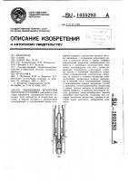 Патент 1035283 Скважинная штанговая насосная установка